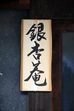 Hyosatsu
