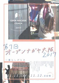 Opennagaya2017